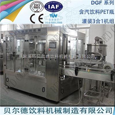 DGF 14-12-5三合一碳酸饮料灌装线