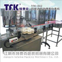 批發銷售無錫特費克各種優質TFK-HXZ型 回旋式自動理蓋旋(軋)蓋瓶