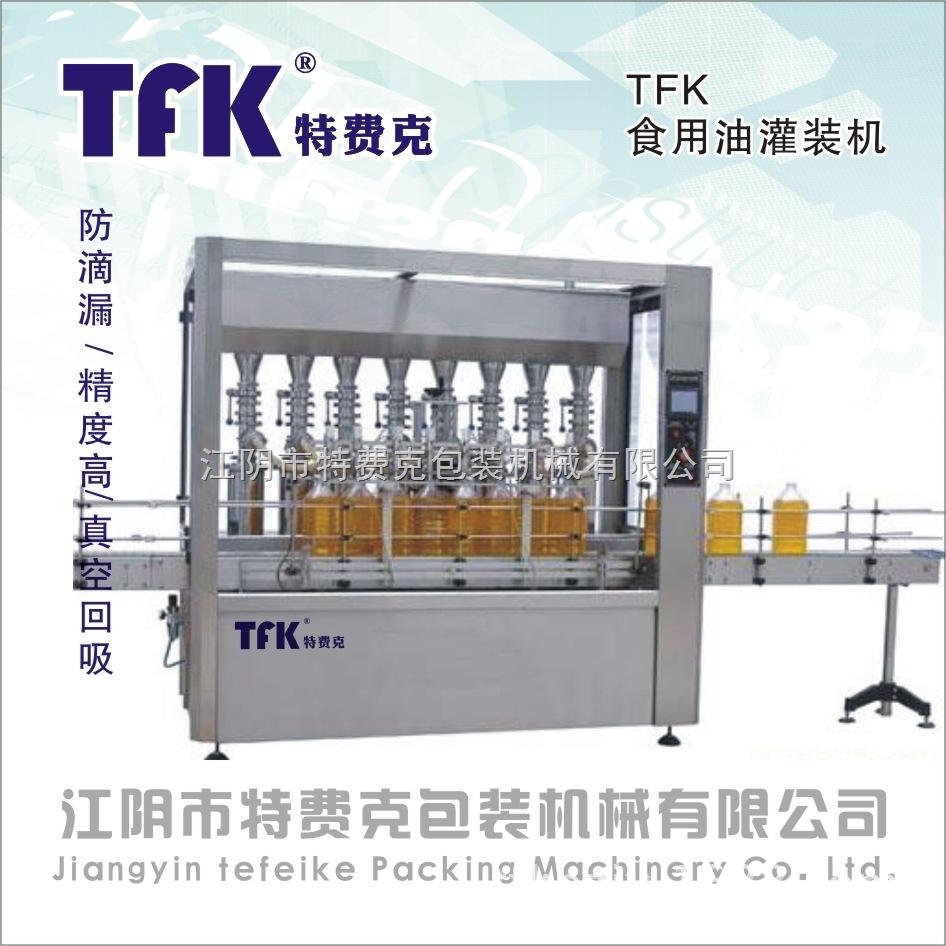 不锈钢调和油灌装机设备