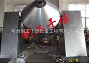 铜粉等金属粉末专用干燥机,双锥干燥机