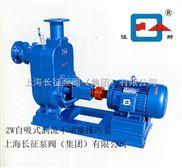 上海长征泵阀供应ZW自吸式涡流排污泵