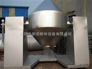 真空干燥机    双锥回转真空干燥机  低温干燥机
