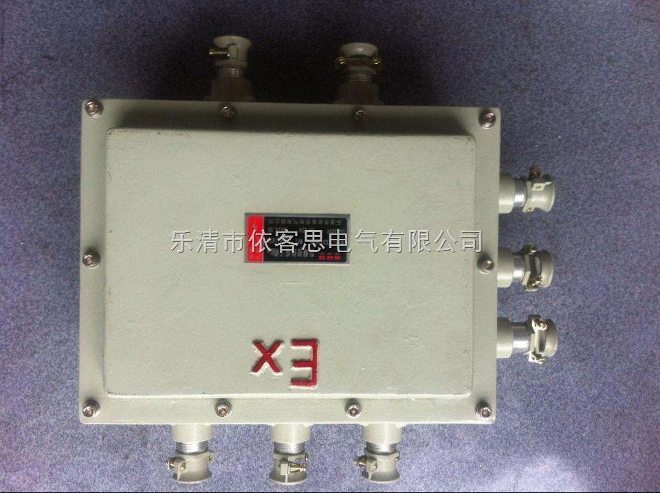 乐清供应BJX-50/100强度好/防爆性能优良/隔爆型防爆接线箱
