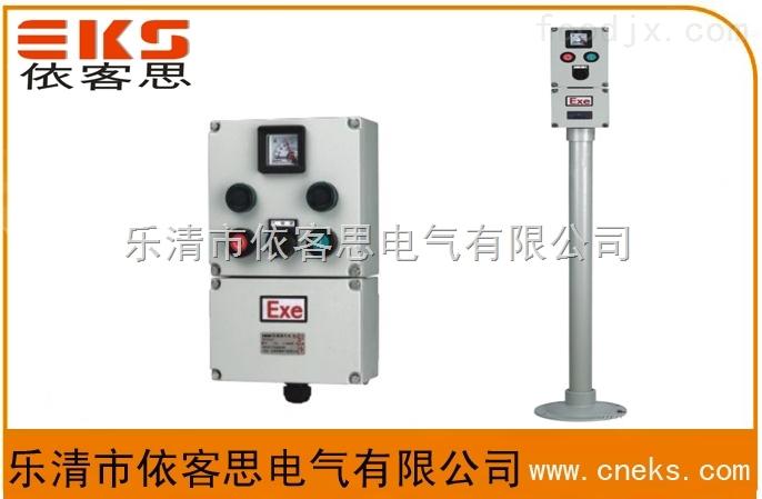 操作柱BZC53-A1D1B1K1L/配立柱/防爆型