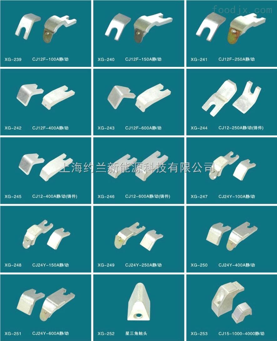 触头使用范围及标准用于低电压,弱电流电路的电气接插元件的接触材料
