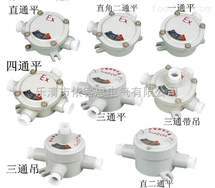 AH防爆接线盒(一通 二通 三通 四通)DN25 DN20电线接线盒铝合金