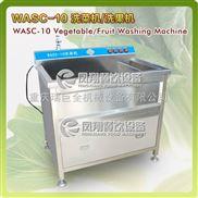 洗菜机,商用洗菜机,蔬菜清洗机,果蔬清洗机选凤翔牌