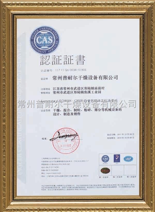 ISO9001:2008質量管理體係標準要求