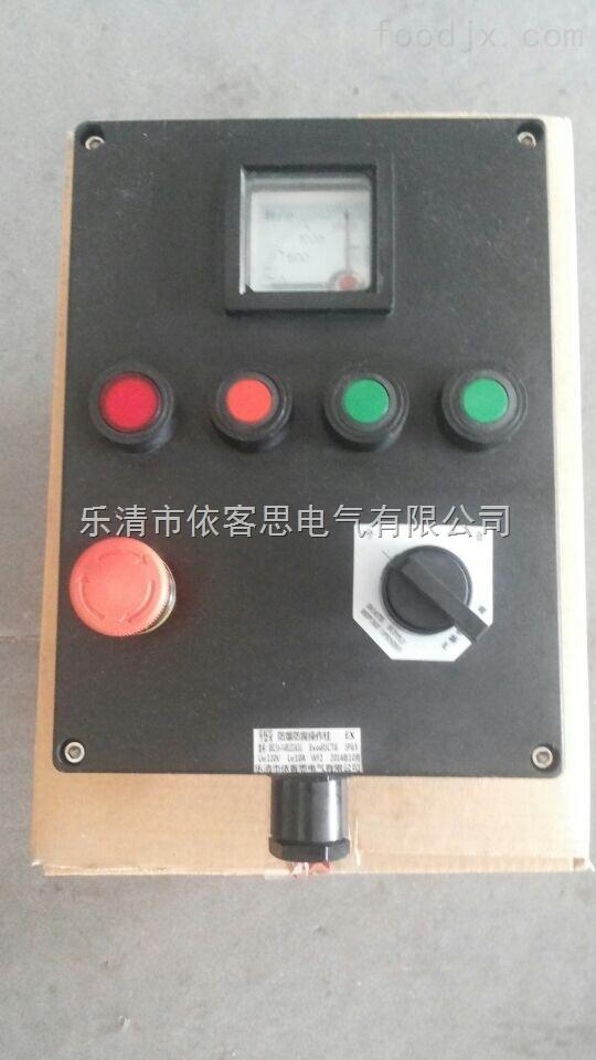 BZC8050防爆防腐操作柱1米杆BZC8050-A2K1L WF2