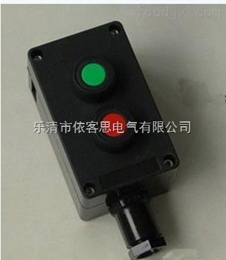 依客思BZA8050-A3防爆防腐控制按钮大批量现货直供