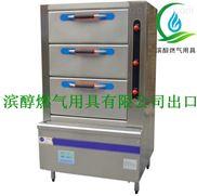 甲醇燃料专用1.2米三门电热蒸柜 环保油海鲜蒸柜厂家直销