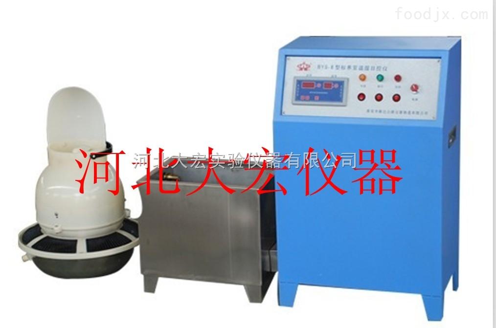 BYS-III标准养护室自动控制仪