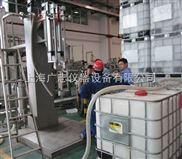 IBC桶灌装机,防爆称重灌装机