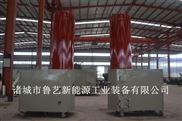 鲁艺机械专业生产生物质导热油锅炉