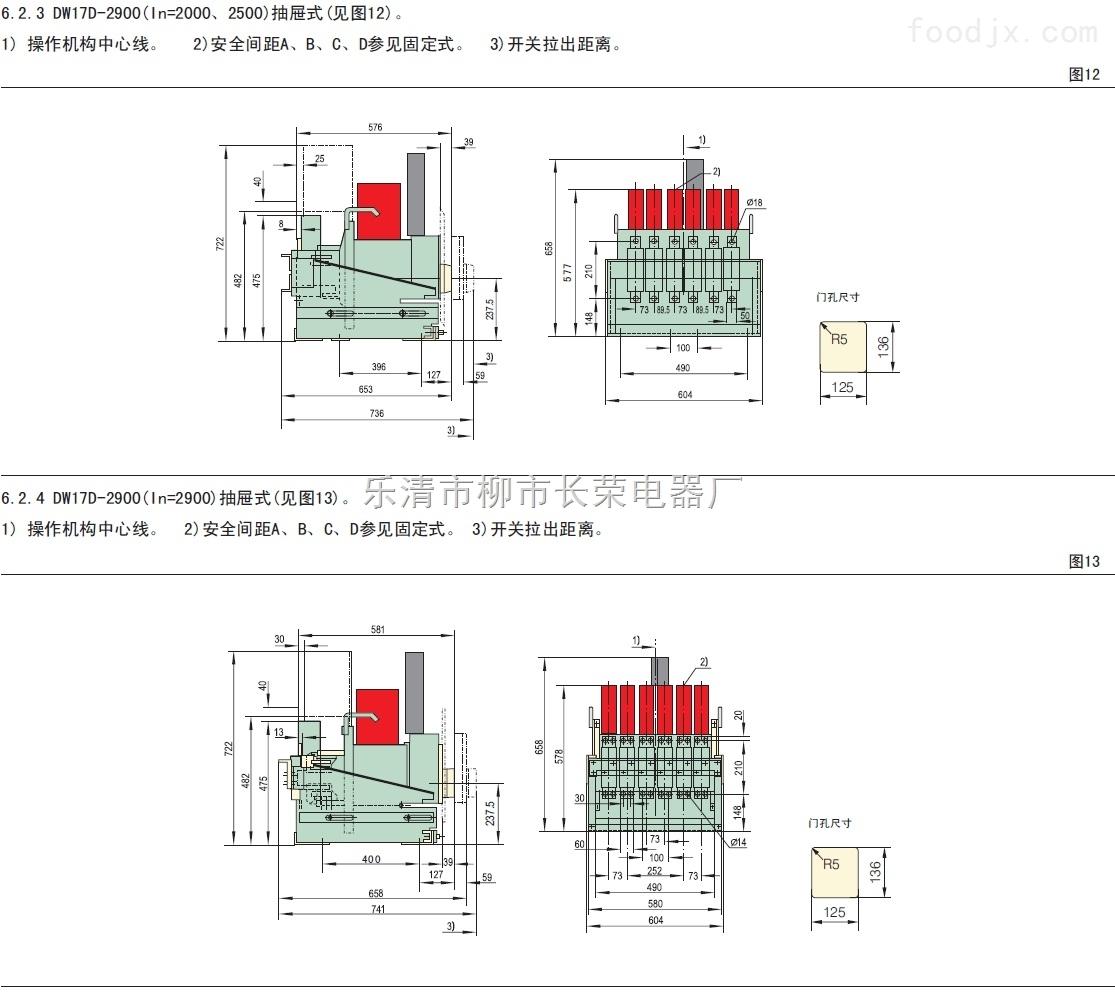 【chint】dw17水平插入式万能式断路器】【电动预