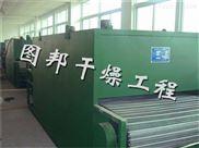 供应单层带式干燥机厂家报价