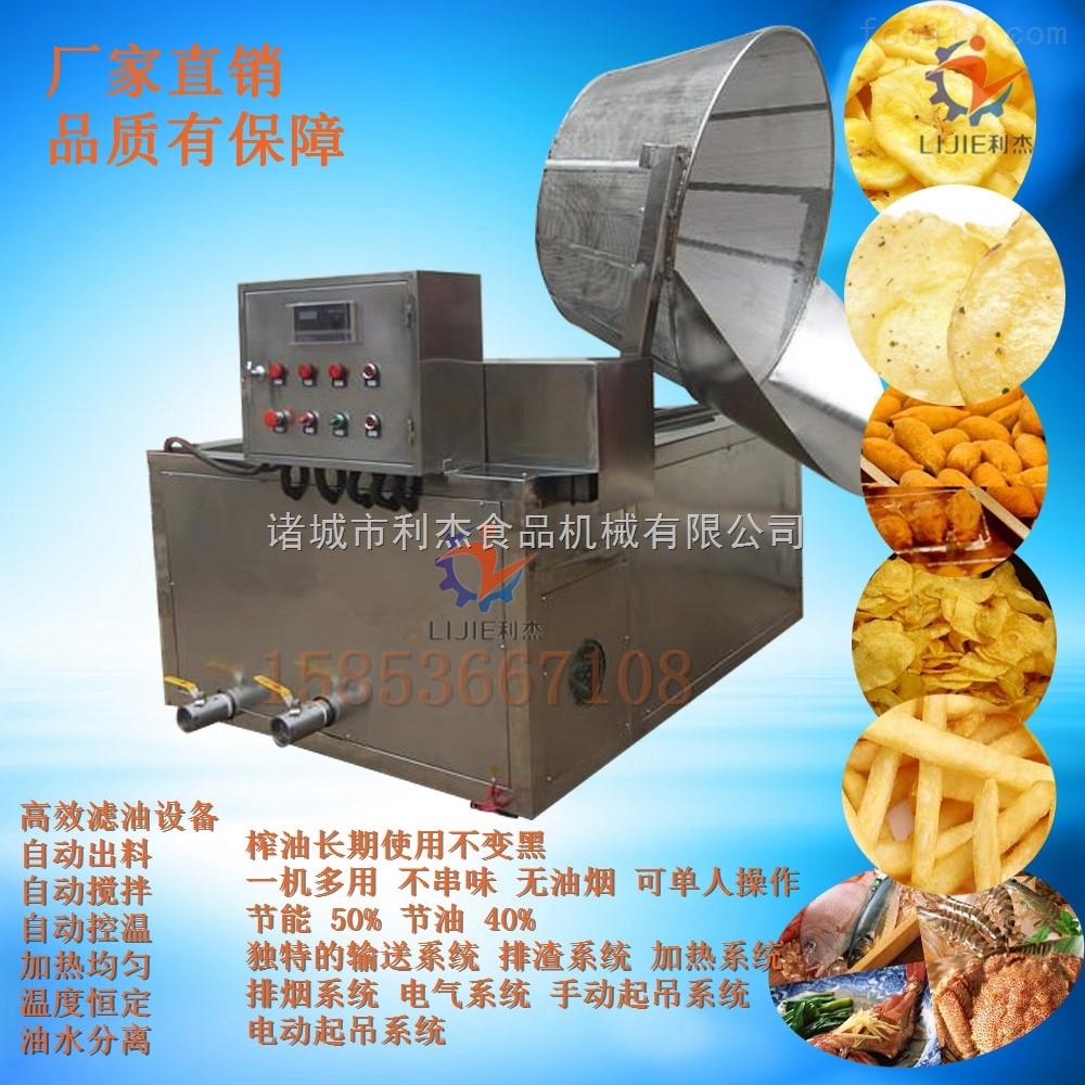 电加热导热油油炸设备价格 香蕉油炸机专业制造商  免费提供工艺