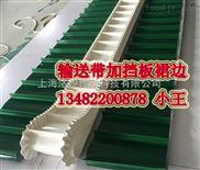 齐全-提升输送带 PVC加挡板输送带