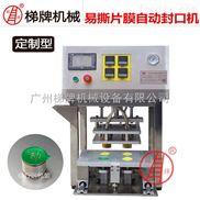 广州梯牌 一次性塑料碗封口机碗团封口机方便面封碗机价钱
