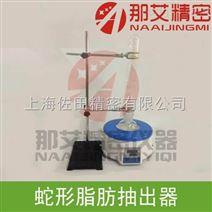 重庆江津蛇形脂肪抽出器价格,NAI-CCQ-150S脂肪提取器厂家