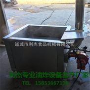 燃氣型油炸鍋
