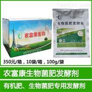生物菌肥发酵剂-生产牛粪有机肥用的微生物发酵剂生产厂家