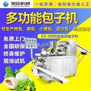 XZ-290IIA-早餐店绿皮包子设备多功能 全自动包子机