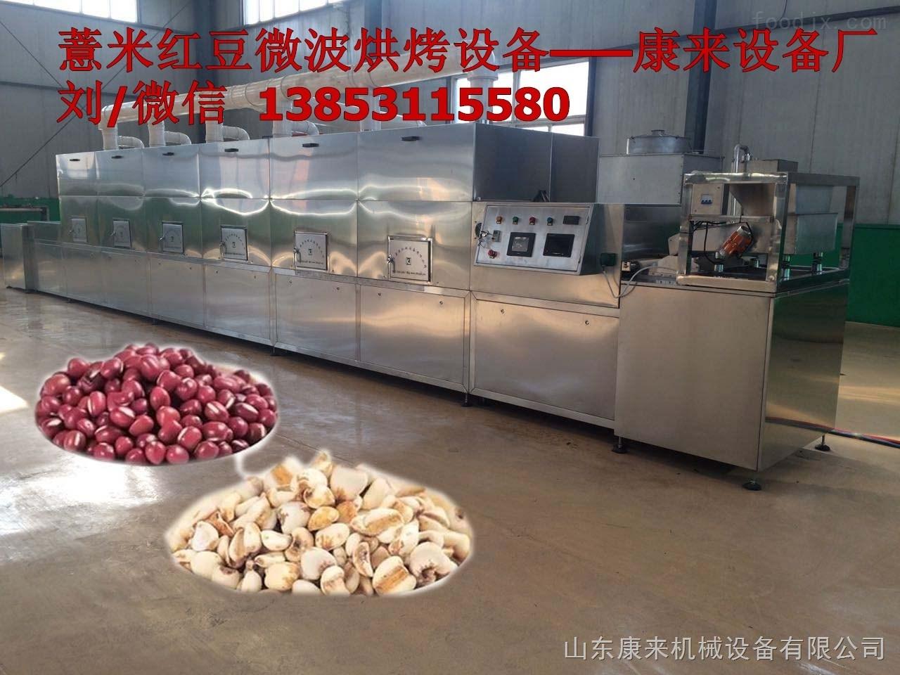 牛肉干烘干杀菌设备,微波牛肉烘干隧道炉