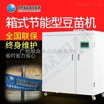 商用小型全自动快速培育箱式豆芽机厂家