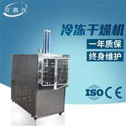 1平方GMP液压药品真空冷冻干燥机医药冻干机蛋白质干燥机低温干燥