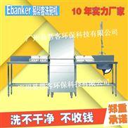 广州揭盖式小型洗碗机