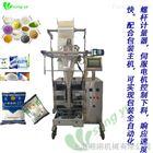 XY-800B奶茶粉、代餐粉、固体饮料、调味料粉包装机