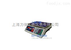 商业电子计价秤