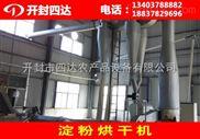 供应小麦淀粉生产线设备不锈钢材质卫生美观