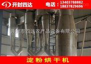 淀粉加工设备四达红薯淀粉生产设备创新型产品
