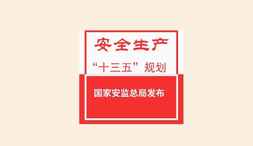 """国家安监总局发布《安全生产标准""""十三五""""发展规划》"""