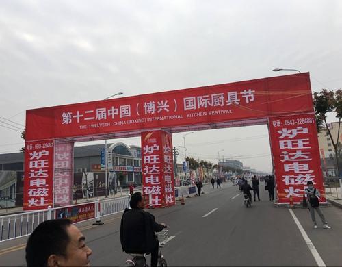 2017第十二届中国博兴厨具节