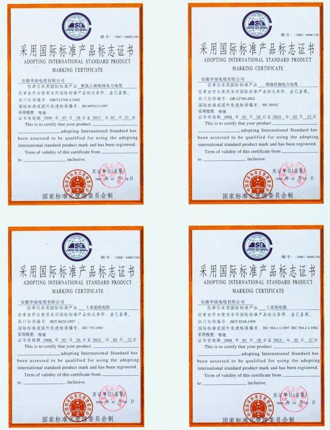 采用國際標準產品標質證書
