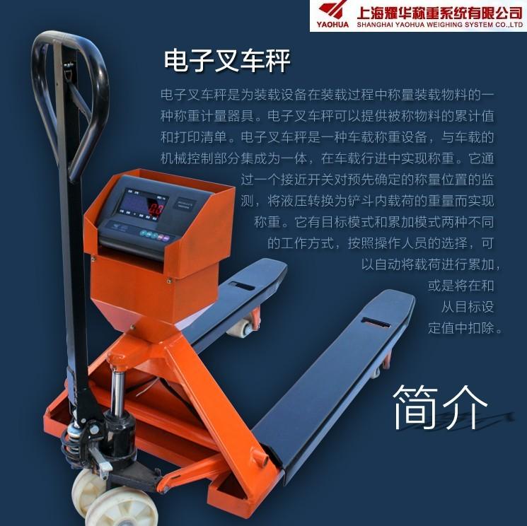 搬运叉车秤1吨,1000公斤叉车磅秤