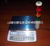 AHCAHC6公斤计数报警秤