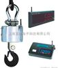 OCS新疆电子吊秤,20吨带打印无线电子吊秤