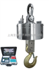OCS-6000F河北10吨电子吊秤厂家直销带打印无线吊秤