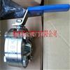 Q61F-1500LB F304-1/2寸三片式对焊球阀